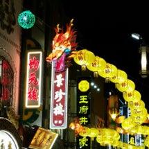 横浜中華街~(о´∀…