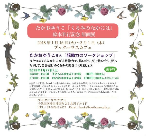 たかおゆうこさん『くるみのなかには』絵本刊行記念原画展&イベント