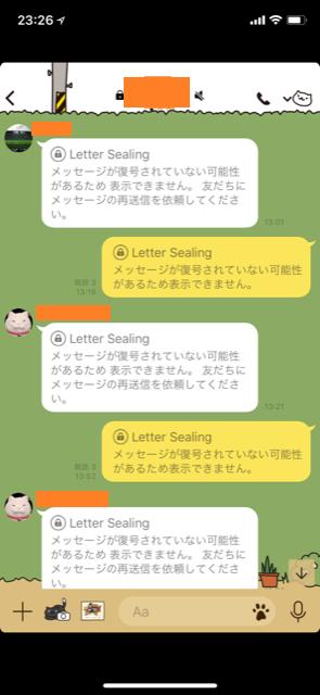 復号 line メッセージ