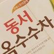 """ソウル旅行でも、""""食…"""