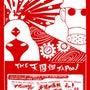 広州&香港作戦、つい…