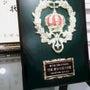 快挙、農林水産大臣賞…