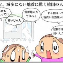 地震騒動②