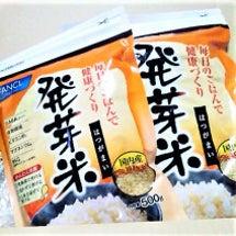 発芽米を初めて食べて…