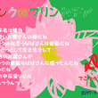 [ピンクのプリンセチ…