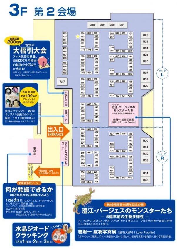 東京ミネラルショーに参加します。