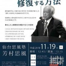 仙台思風塾11/19…