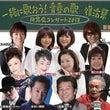同窓会コンサート20…