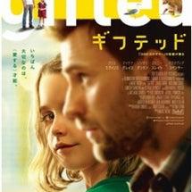 映画『gifted』…