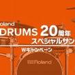 【祝】V-Drums…