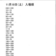 11月18日(土)【…