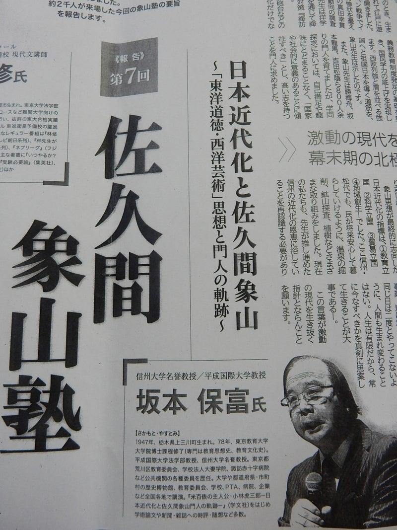 坂本安冨君   かんぴょうブログ