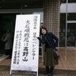 【高野山のイベント】