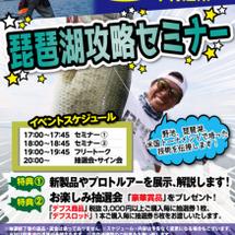 キムケン琵琶湖攻略セ…