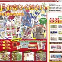 【 金券・切手・テレ…