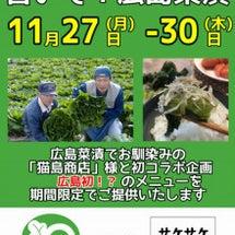 旬の広島菜漬を食べよ…