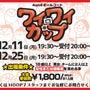 【HOOP7堺店】1…