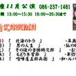 後楽座11月公演 3