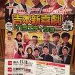 #吉本新喜劇