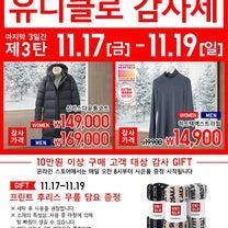 韓国で大ヒットのユニクロ商品とは!?の記事に添付されている画像