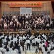 小学生最後の音楽会