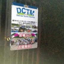【DCTM】設営…今…