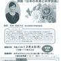 「日本の未来と科学技…