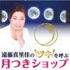 さそり座新月パワー入り画像☆無料プレゼントキャンペーンの画像