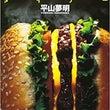 書籍 『ダイナー』 …