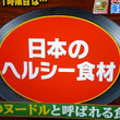 日本のヘルシー食材和…
