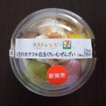【5色のカラフル白玉…