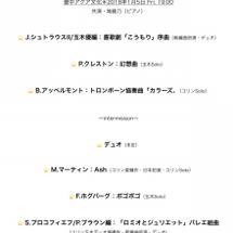 【プログラム】201…