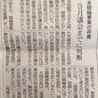 熊本競輪存廃について…