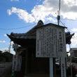 長崎街道を歩いてみた…