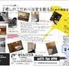 「癒しのこだわり浴室を創る」ための相談会の画像