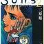 『ああ、これ青春時代に読んでいたらヤバかった』from Sons