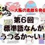 大阪LOVERS第6…