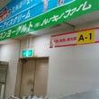 北海道物産展(^o^…