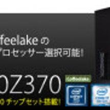 第8世代CPU搭載モ…