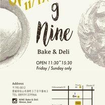 『NINE Bake & Deli』本日11:30オープンです。の記事に添付されている画像
