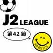 今週のJ2リーグ情報…