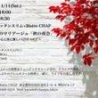11/11下北沢CH…