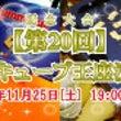 【11/25(土)】…