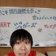 関西国際大学ありがと…