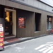 大樹苑(西新宿)/ …