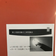 部活動ミニ研究集会