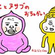 お茶会におけるヌサブ…