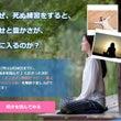 【 オンライン 瞑想…
