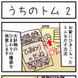 【ハム4コマ・2】ひ…