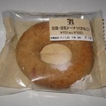 豆腐・豆乳ドーナツ(…